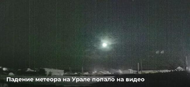 В Карелии засняли падение метеорита на видео смотреть онлайн