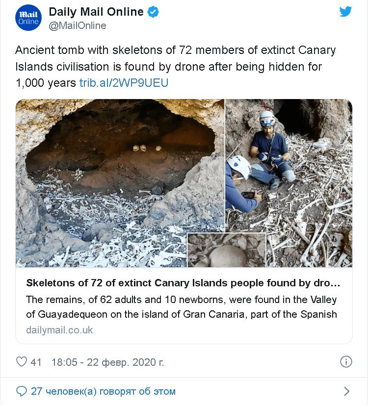 На Канарских островах нашли могилу Гуанчи исчезнувшей цивилизации