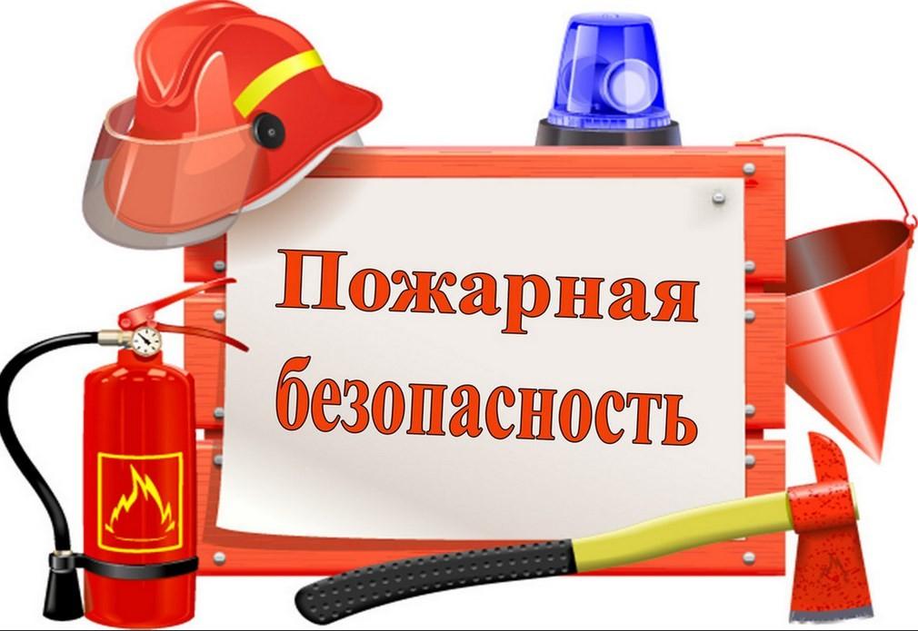 Тесты по пожарной безопасности с ответами