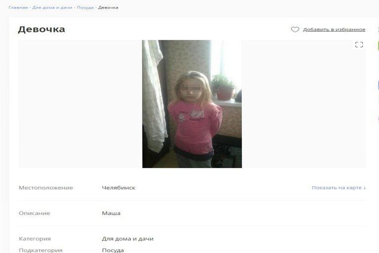 Челябинец продавал ребенка в интернете
