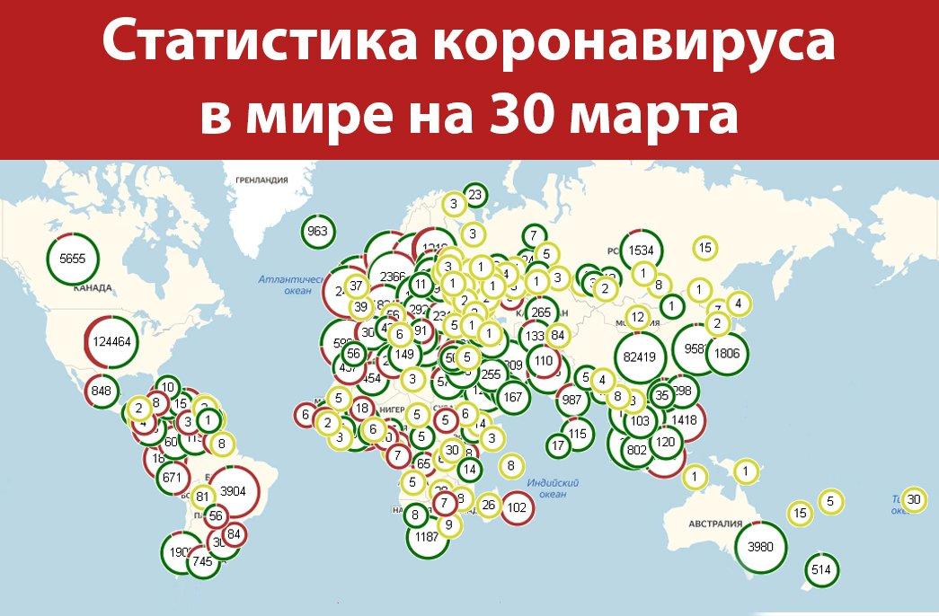 Таблица онлайн распространения коронавируса по странам мира на 30 марта 2020