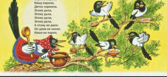 Сорока-ворона кашу варила, деток кормила: Стих