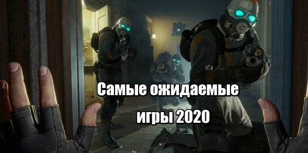 Самые ожидаемые игры 2020 года на PC список