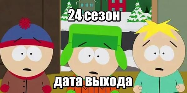 Соуз Парк 24 сезон дата выхода Южный парк 24 когда ждать новые серии?