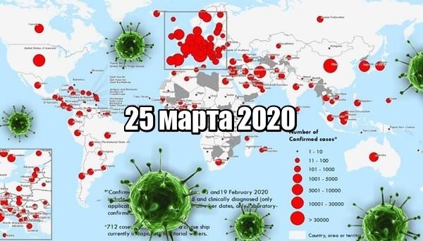Статистика заболевших коронавирусом на 25 марта 2020 в России и мире