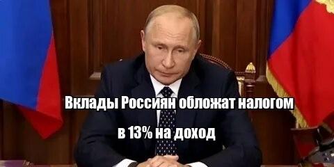 Путин предложил ввести налог 13% с доходов по вкладам Россиян