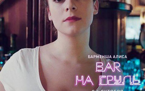 Бар На грудь 3 сезон дата выхода, когда ждать новые серии?