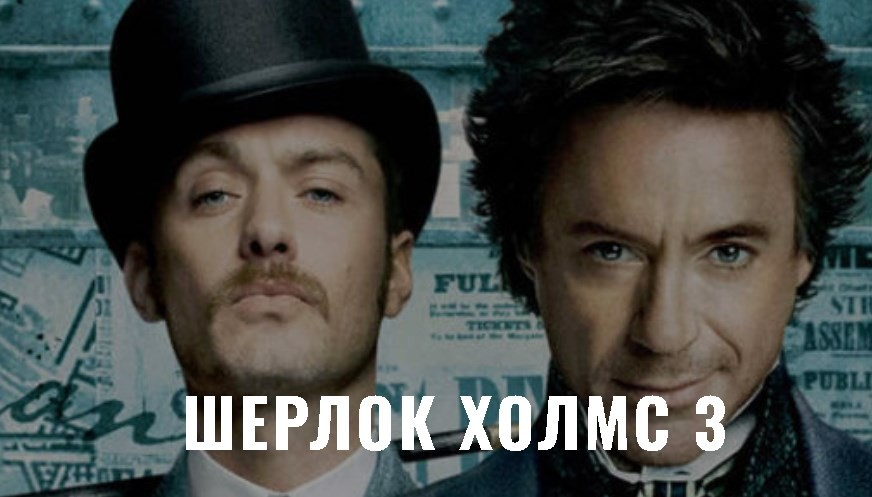 Шерлок Холмс 3 дата выхода нового фильма