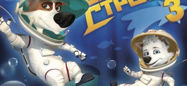 Белка и Стрелка 3 дата выхода мультфильма, когда ждать?