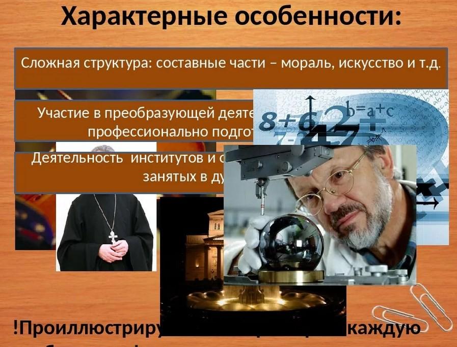 Какие особенности характеризуют духовную жизнь современной России?