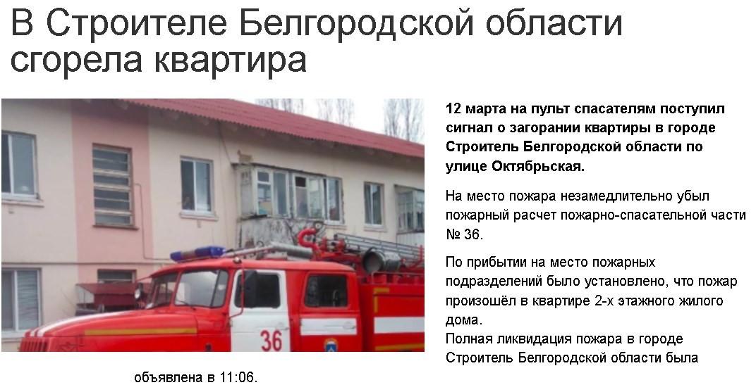 В городе Строитель Белгородской области сгорела квартира