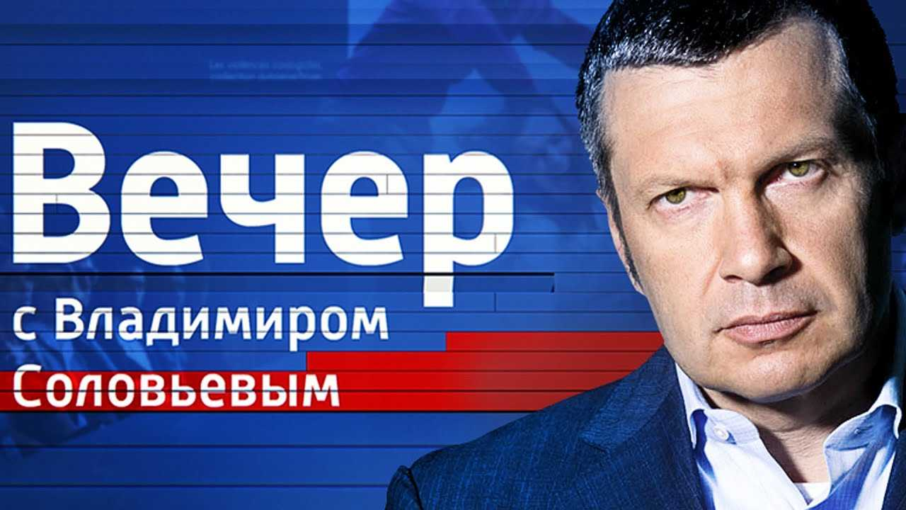 Воскресный вечер с Владимиром Соловьевым от 29.03.20 смотреть онлайн