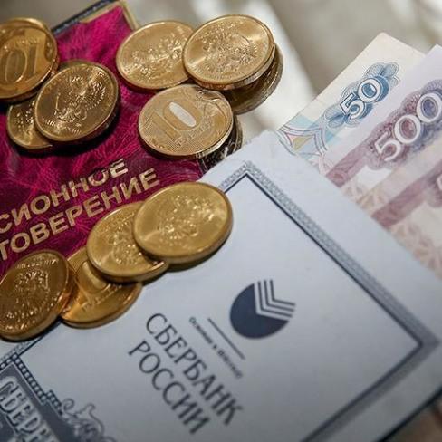 Минимальная пенсия по старости в Москве в 2020 году