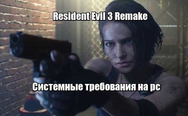 Resident Evil 3 Remake Cистемные требования на pc