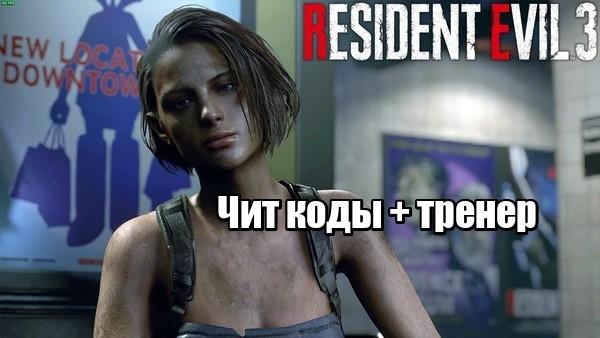 Resident Evil 3 Remake Чит коды + Трейнер