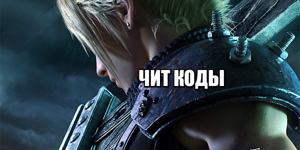 Final Fantasy vii Remake Чит коды + Трейнер