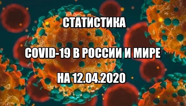 Статистика заболевших коронавирусом на 12 апреля 2020 в России и мире
