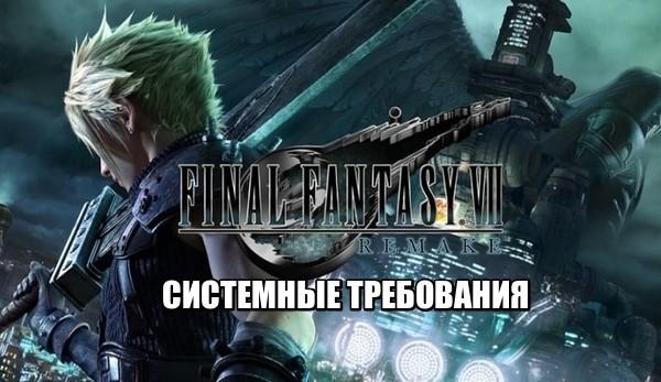 Final Fantasy vii (7) Remake 2020 Системные требования на PC