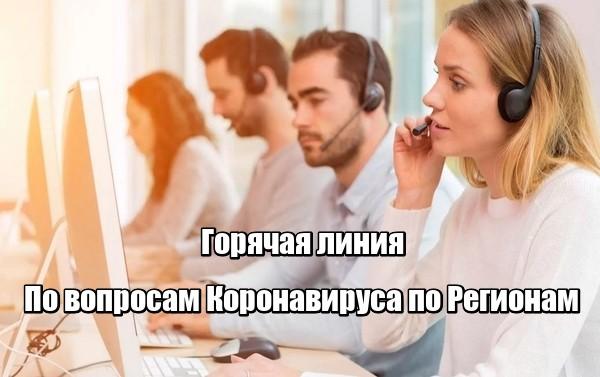 Телефон горячей линии по коронавирусу в регионах России