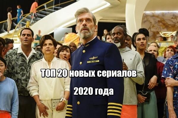 ТОП 20 Самых ожидаемых новых сериалов 2020 года