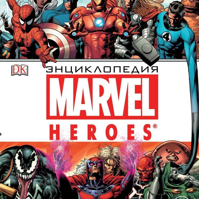Тест какой ты супергерой из вселенной Марвел?