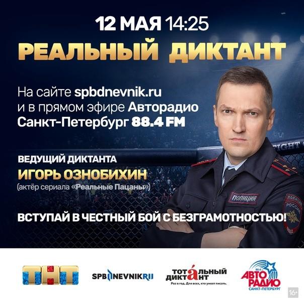 В Петербурге прошел «Реальный диктант»
