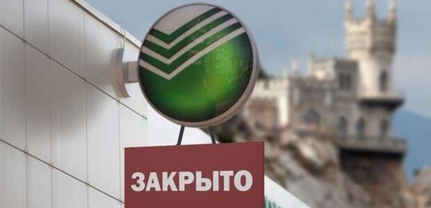 Когда в Крыму появится Сбербанк и ВТБ Российские банки?