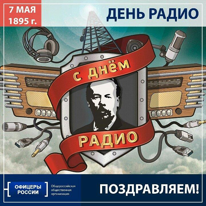 Сегодня День Радио 7 мая