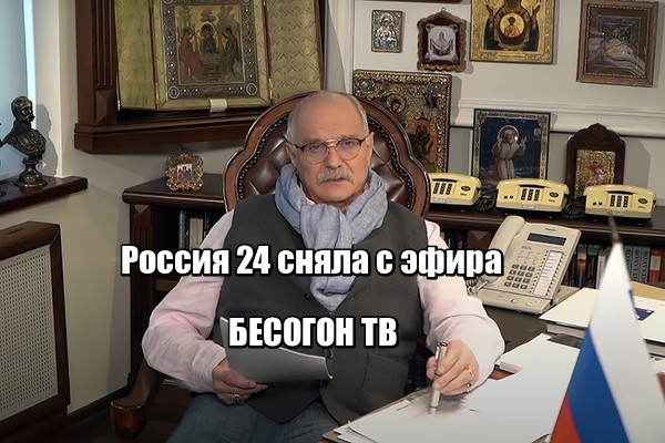 Бесогон снят с эфира на телеканале Россия 24, даже Михалкова цензурят