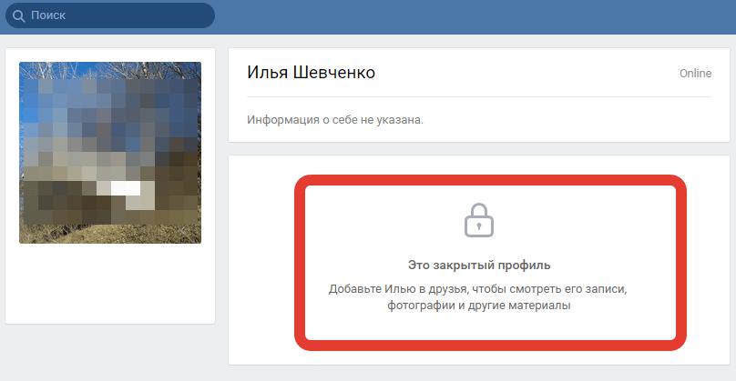 Как вконтакте сделать закрытый профиль?