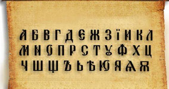 Кириллица это какие буквы?