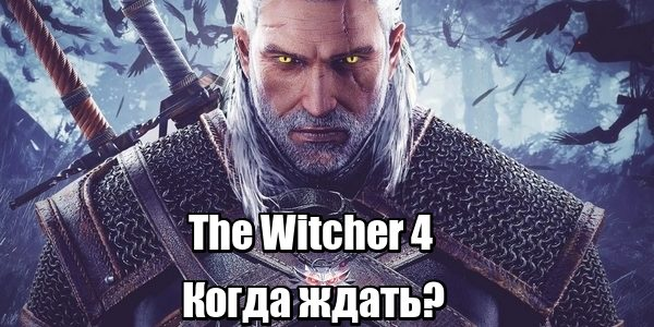 Что нас ждет в игре Ведьмак 4 и когда её стоит ждать?