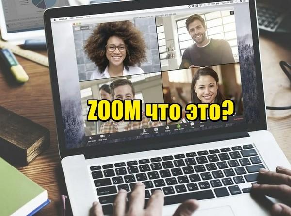 Что такое Зум и Zoom: как использовать и для чего