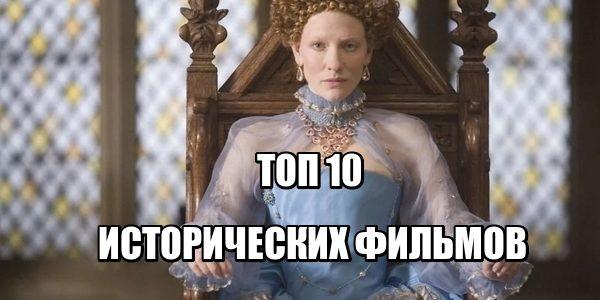 ТОП-10 исторических фильмов Список лучших