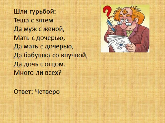 Загадки на логику: для детей, сложные, с подвохом, с ответами