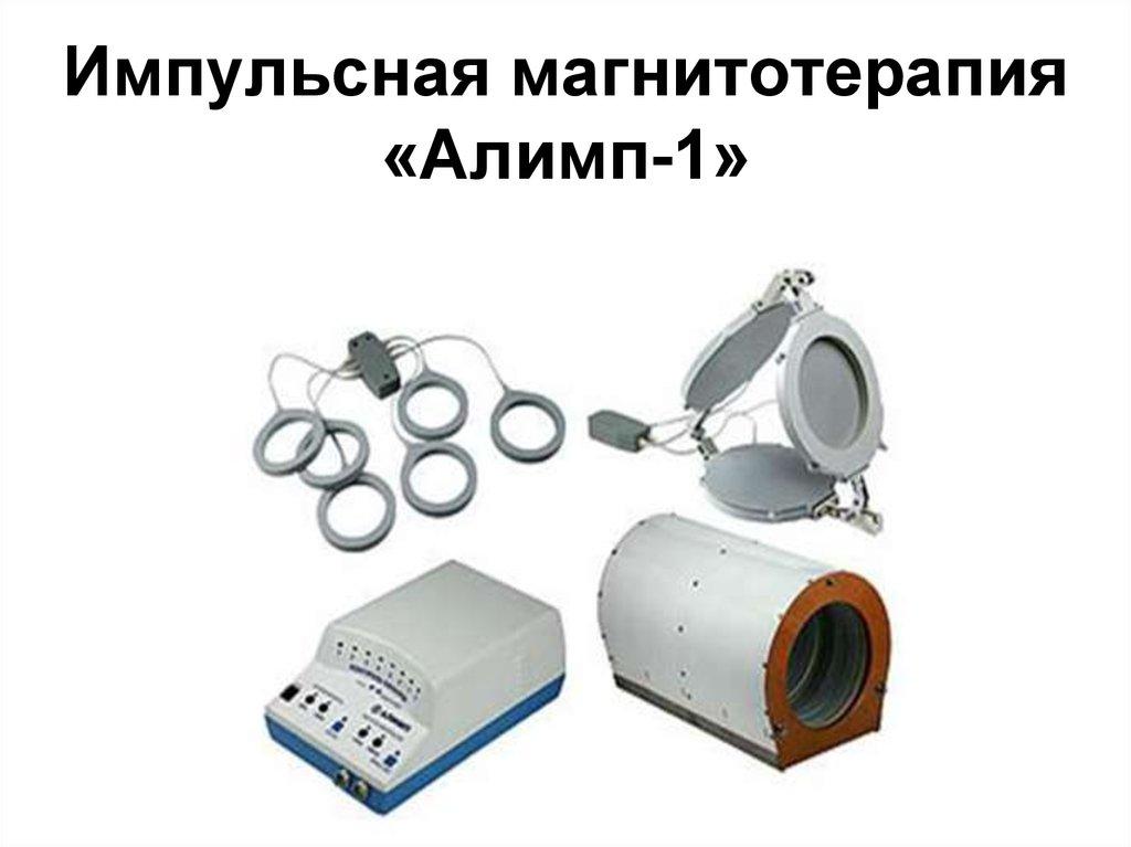 Аппарат АЛИМП 1