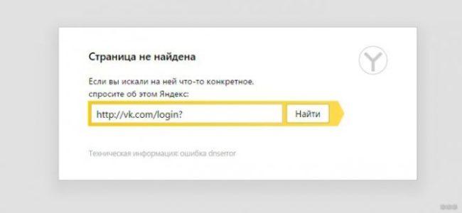 Как это сделать: устранение проблем DNS ошибка dnserror