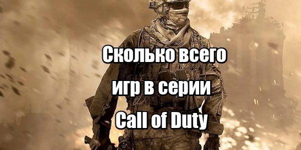 Список всех игр серии Call of Duty