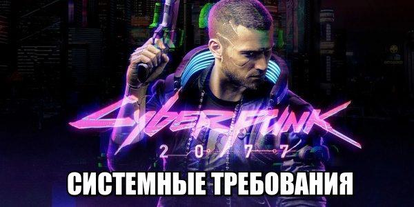 Системные требования для Cyberpunk 2077 - ОБНОВЛЕНИЕ!