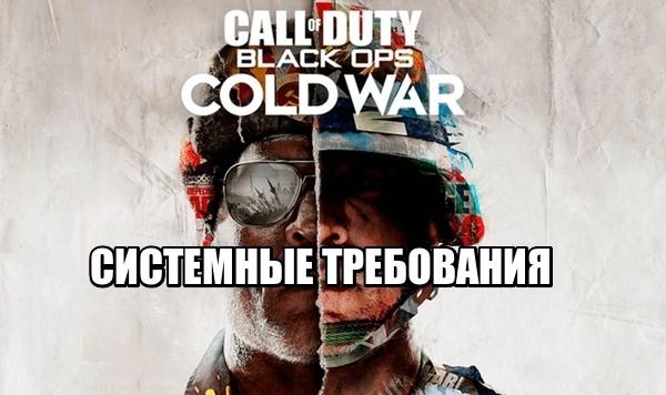 Системные требования Call of Duty. Black Ops Cold War на конец ноября 2020
