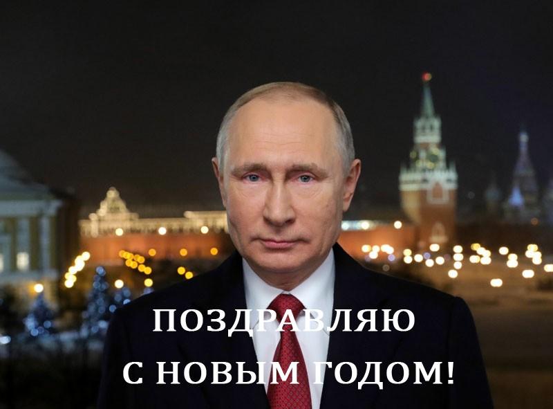 Новогоднее поздравление ВВ Путина 2020 к Россиянам