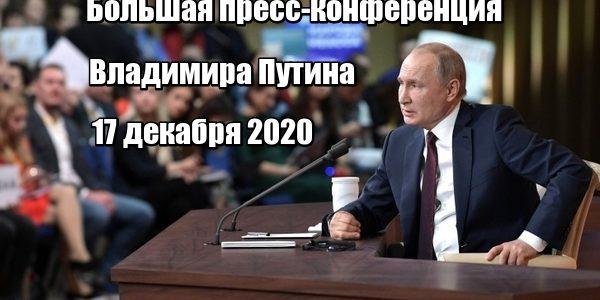 Большая пресс-конференция Владимира Путина 17 декабря 2020 смотреть онлайн
