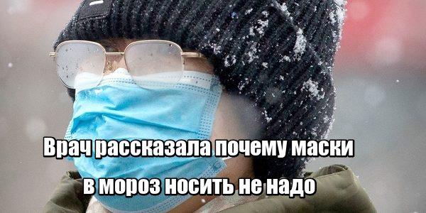 Врач рассказала почему маски в мороз носить не надо