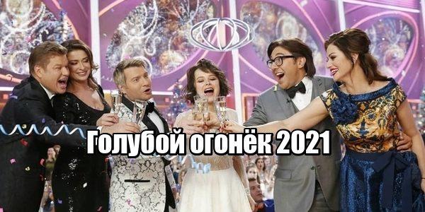 Голубой огонёк новогодний концерт 2021 смотреть онлайн