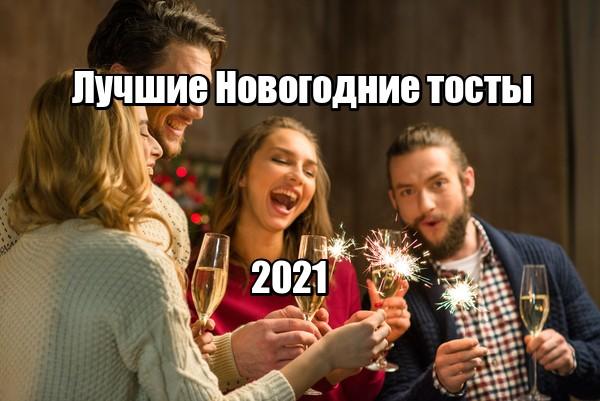 Лучшие тосты за столом на Новый год 2021
