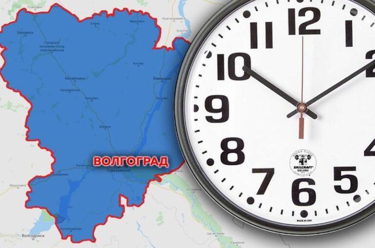 Волгоградская область вернулась на Московское время