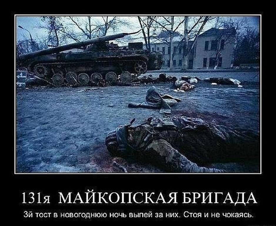 Новогодний Штурм Грозного 1994-1995 Позор России или повод для анализа