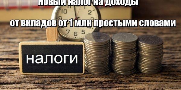 Новый налог на доходы от вкладов от 1 млн простыми словами