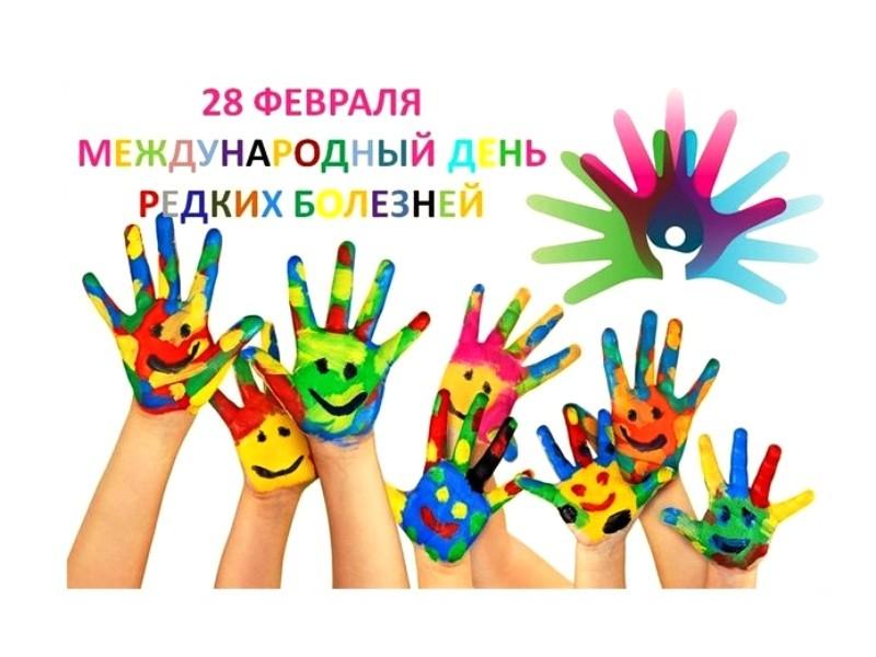 Международный день редких болезней