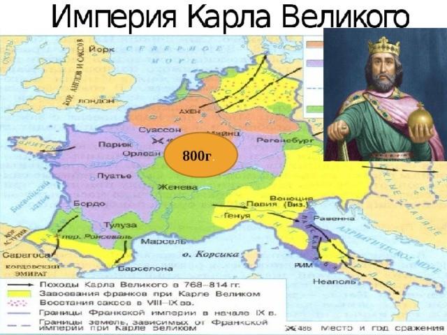 Какие народы населяли империю Карла Великого